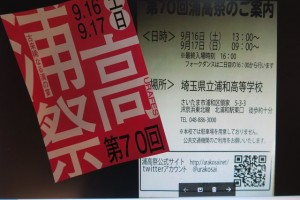 urakousai201708