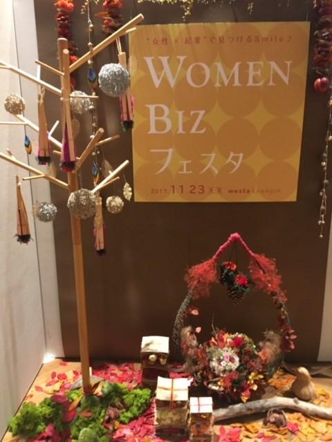 womenbiz3-201711
